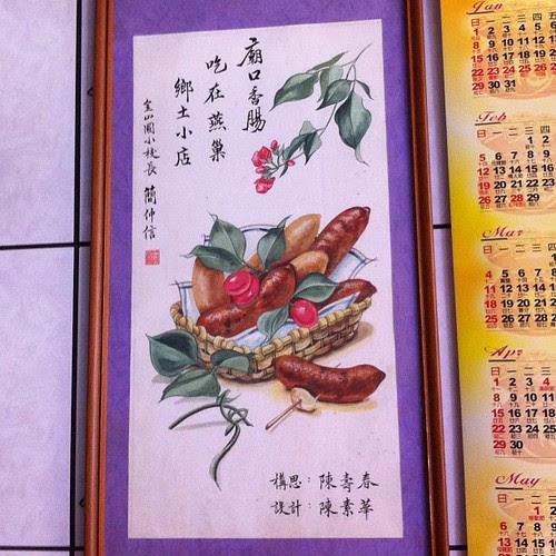 燕巢廟口大腸香腸,我的外公傳給舅舅,現在已經傳到第三代,60年老店