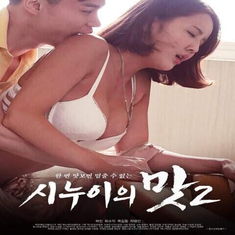 Sister's Taste 2 (2020) - Korean Adult Movie