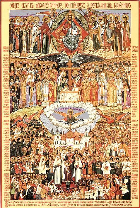 Synaxe des saints et martyrs russes du XXème siècle
