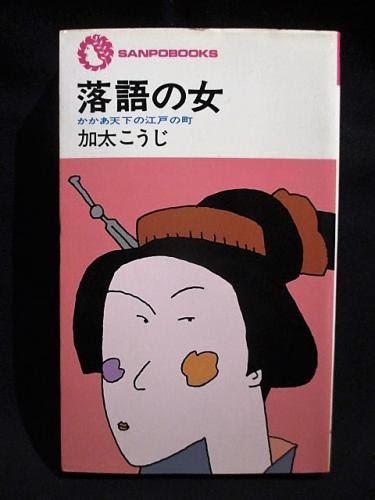 落語の女 かかあ天下の江戸の町 加太こうじ 和田誠カバーイラスト