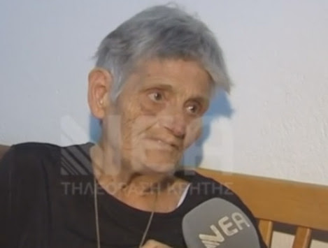 Κρήτη: Της έσπασαν τα πλευρά και άφησαν το γκάζι ανοιχτό - Ληστές τέρατα σε σπίτι [vid]