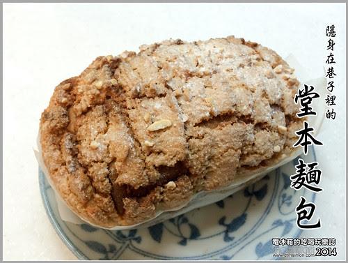 堂本麵包00.jpg