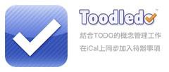 TODO應用