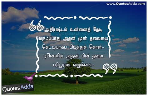 Tamil Inspirational Quotes Tamil Language
