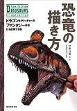 書評恐竜の描き方で恐竜は描けるようになるのか Low Tech Ism