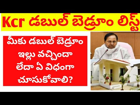 How to check double bedroom house status in telangana
