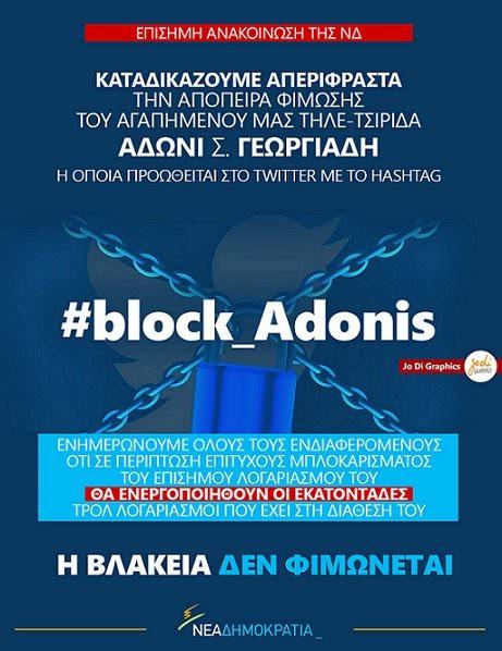 BLOCK_ADONIS