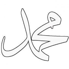 35 A4 Kağıdı Ile Dev Muhammed Yazısı