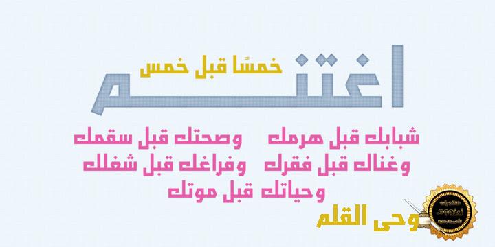خط Abdo Joody الكوفى الهندسى الاصدار الاول