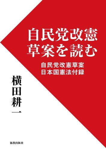 自民党改憲草案を読む: 自民党改憲草案・日本国憲法付録