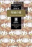 聖域の雀―修道士カドフェルシリーズ〈7〉