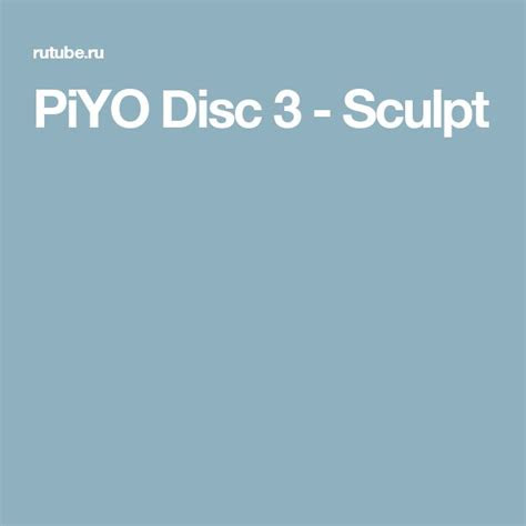 piyo disc  sculpt  min workout beachbody piyo