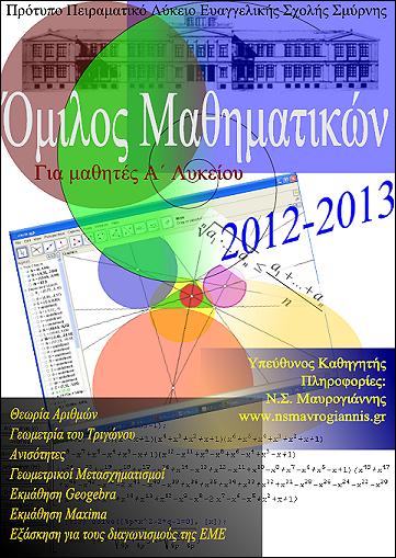 http://www.nsmavrogiannis.gr/