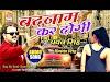 Badnaam Kar Dogi Video Song | Pawan Singh Songs | Rani Chatterjee | Priyanka Singh