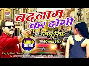 Badnaam Kar Dogi Video Song | Pawan Singh Songs | Rani Chatterjee | Priyanka Singh