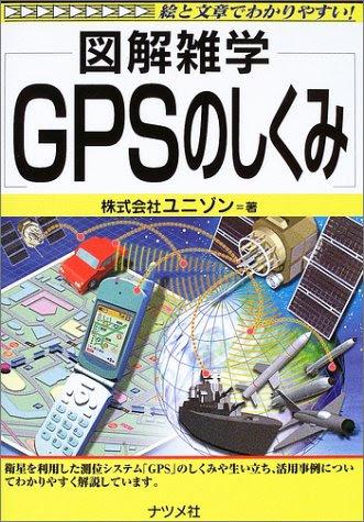 図解雑学 GPSのしくみ (図解雑学シリーズ)