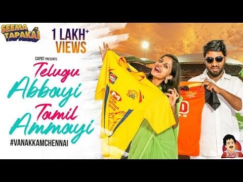 Telugu Abbayi Tamil Ammayi