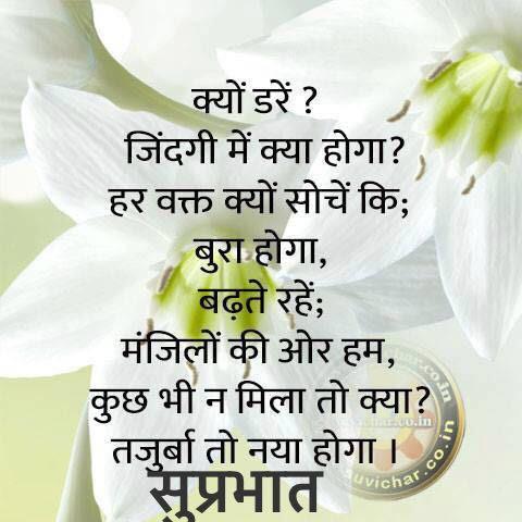 Good Morning Quotes Hindi Greetings1