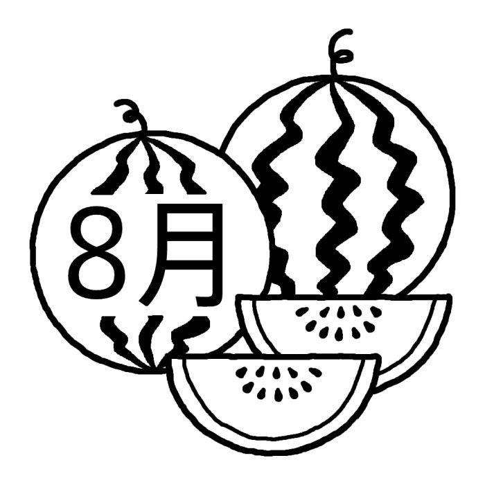 スイカ白黒8月タイトル無料イラスト夏の季節行事素材 8月の