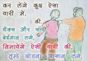 Friendship Quotes Hindi Suvichar Facebook Image Share