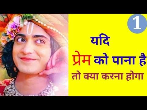 Radha Krishna Vani