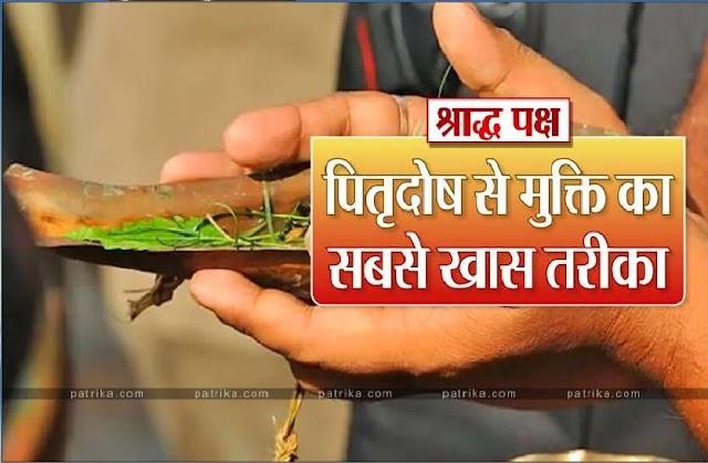 Shradh Parv : पितृदोष निवारण के लिए ये हैं विशेष उपाय