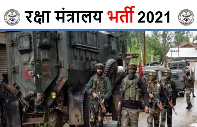 Ministry of Defence Recruitment 2021: रक्षा मंत्रालय में कई पदों पर नौंकरियां, 10वीं पास करें आवेदन