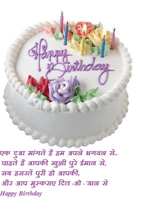 Birthday Cake For Sister With Quotes In Hindi