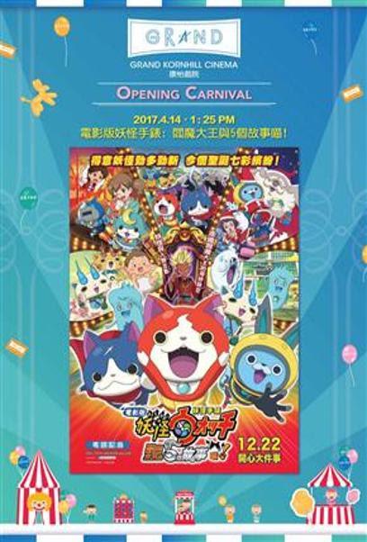 電影版妖怪手錶 閻魔大王與5個故事喵carnival Yo Kai Watch The