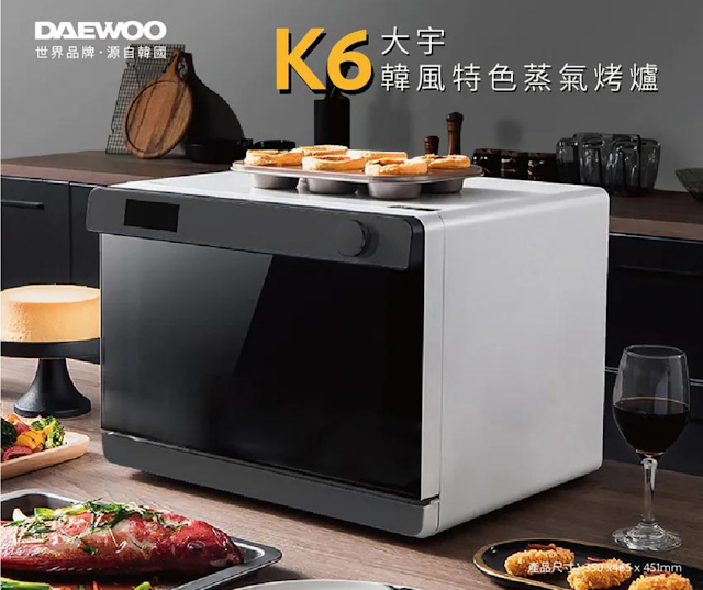 【DAEWOO K6蒸焗爐】韓國大宇蒸氣烤爐 具備26L容量、可烤、蒸、焗製美食