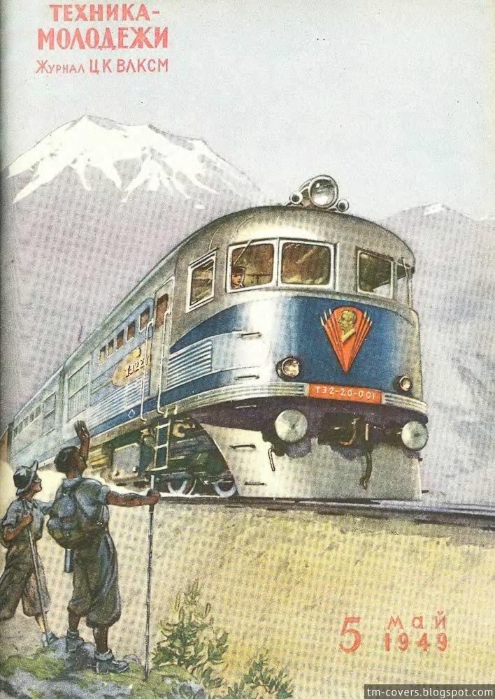 Техника — молодёжи, обложка, 1949 год №5