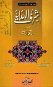Ashraf ul Hidaya Urdu Sharh Al Hidaya