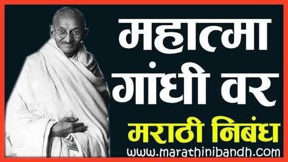महात्मा गांधी निबंध मराठी | Mahatma Gandhi Nibandh In Marathi