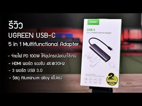 รีวิว UGREEN USB-C 5 in 1 Multifunctional Adapter เพิ่มพอร์ตเชื่อมต่อพร้อมชาร์จไฟให้อุปกรณ์