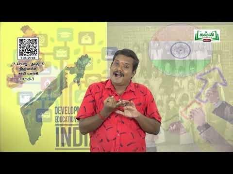 8th Social Science இந்தியாவின் கல்வி வளர்ச்சி Part 3 Kalvi TV