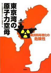 東京湾の原子力空母のJPG