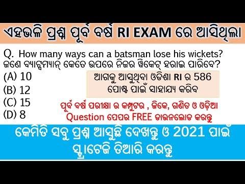 Odisha Revenue Inspectors (RI) Previous Year Question Papers