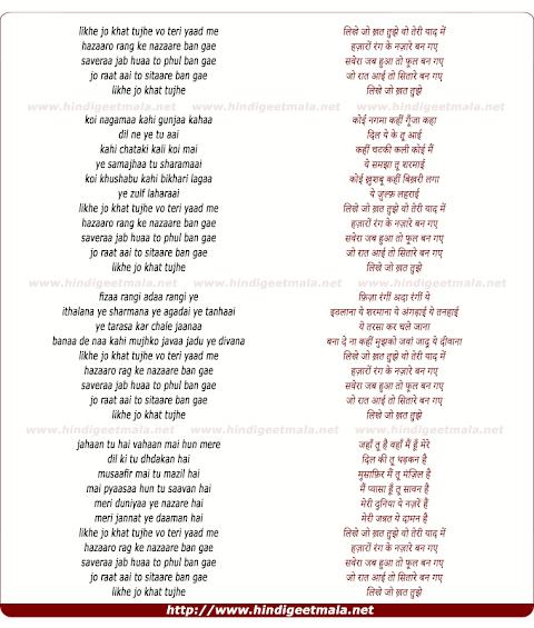 Lyrics Of Likhe Jo Khat Tujhe In Hindi