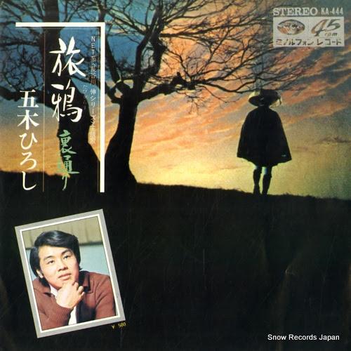 ITSUKI, HIROSHI tabigarasu
