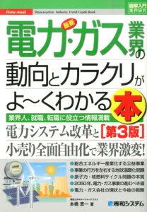 最新電力・ガス業界の動向とカラクリがよ〜くわかる本第3版