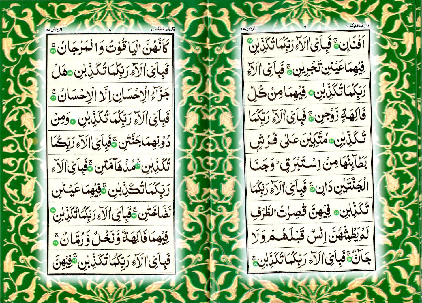 Surat Yasin In Arabic Surat Yasin D