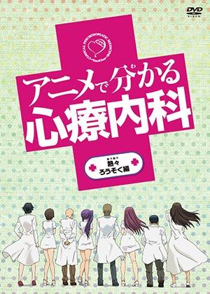 Anime de Wakaru Shinryounaika [20/20] [HDL] 60MB [Sub Español] [MEGA]