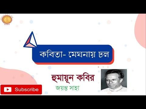 Meghnay Dhol Kobita Abritti (মেঘনায় ঢল কবিতা আবৃত্তি) By Joyonta Saha