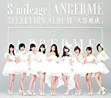 S/mileage/ANGERME SELECTION ALBUM「大器晩成」(通常盤)