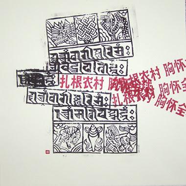 TheTrainToLhasa