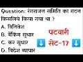 Patwari Paper Questions - 17 | पटवारी भर्ती परीक्षा बहुविकल्पीय प्रश्न। ...
