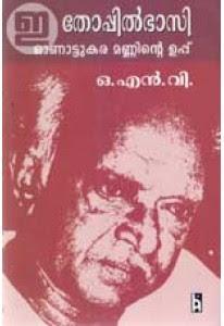 Autobiography Memoirs Indulekha Com