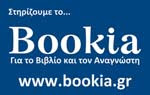Bookia. Το κοινωνικό δίκτυο για το Βιβλίο και τους Αναγνώστες.
