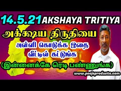AKSHAYA TRITIYA | அக்க்ஷய திருதியை அள்ளி கொடுக்க இதை செய்ங்க