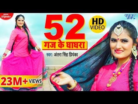 52 Gaj ke Ghagra Lyrics - Antra Singh Priyanka